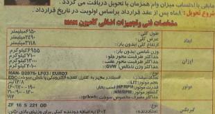 آگهی فروش کشنده مان f2000