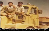 راننده کامیون ایرانی در دوران جنگ