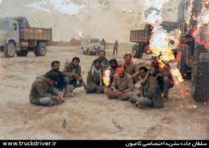 رانندگان کامیون در جنگ عکس شماره 1 ( فرستنده عماد احمدیوسفی )