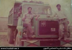 رانندگان کامیون در جنگ عکس شماره 3 ( فرستنده رضا علی بخشی )