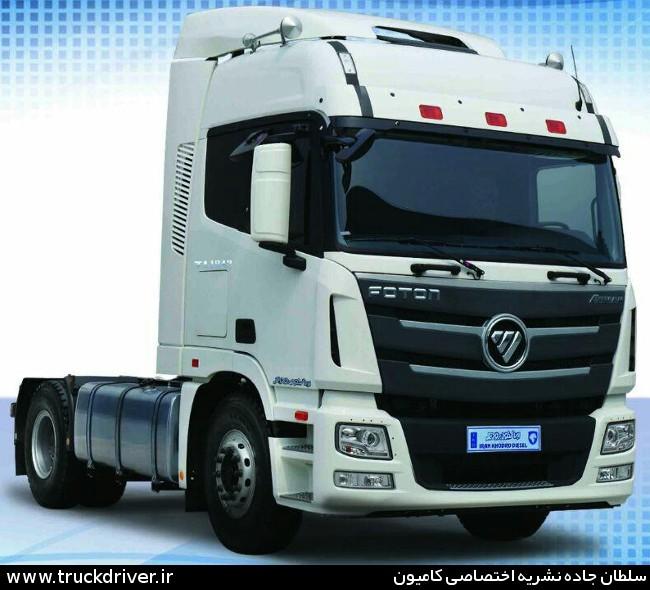 فروش کشنده فوتون 420 ایران خودرو دیزل