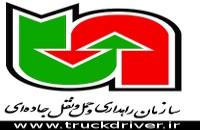 لوگوی سازمان راهداری و حمل و نقل جاده ای
