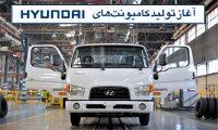 کامیونت جدید هیوندای ایران خودرودیزل